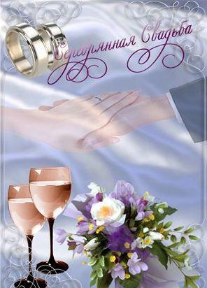 Поздравления с серебряной свадьбой голосовые